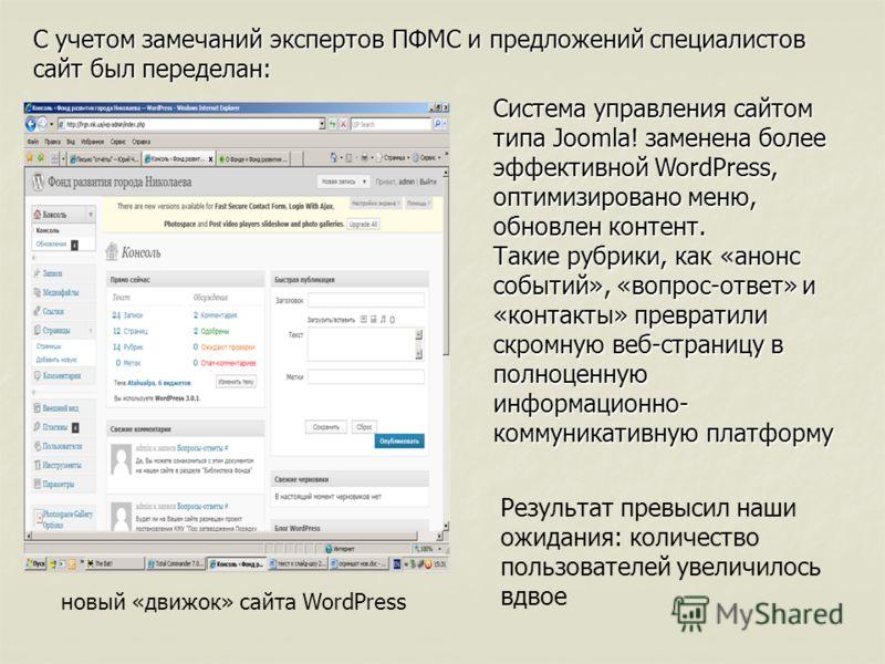 Система управления сайтом типа Joomla! заменена более эффективной WordPress, оптимизировано меню, обновлен контент. Такие рубрики, как «анонс событий», «вопрос-ответ» и «контакты» превратили скромную веб-страницу в полноценную информационно- коммуник