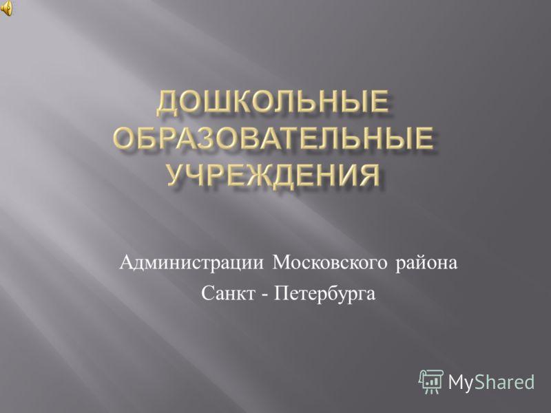 Администрации Московского района Санкт - Петербурга
