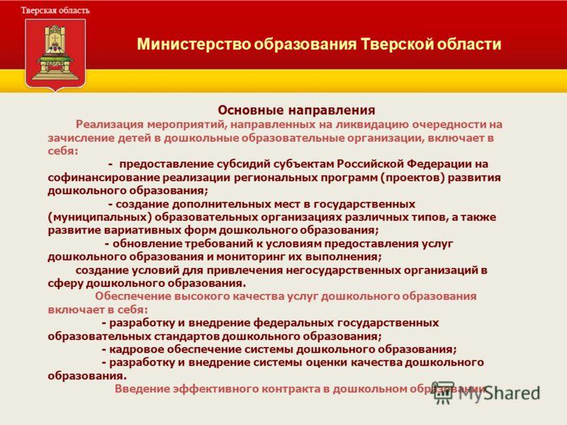 Основные направления Реализация мероприятий, направленных на ликвидацию очередности на зачисление детей в дошкольные образовательные организации, включает в себя: - предоставление субсидий субъектам Российской Федерации на софинансирование реализации
