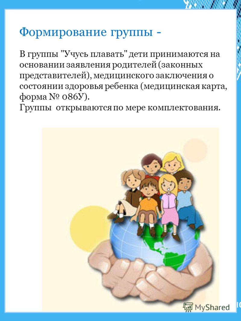 Powerpoint Templates Page 10 Формирование группы - В группы