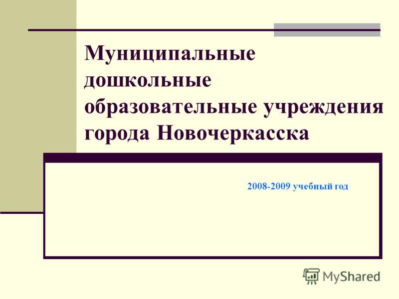 Муниципальные дошкольные образовательные учреждения города Новочеркасска 2008-2009 учебный год