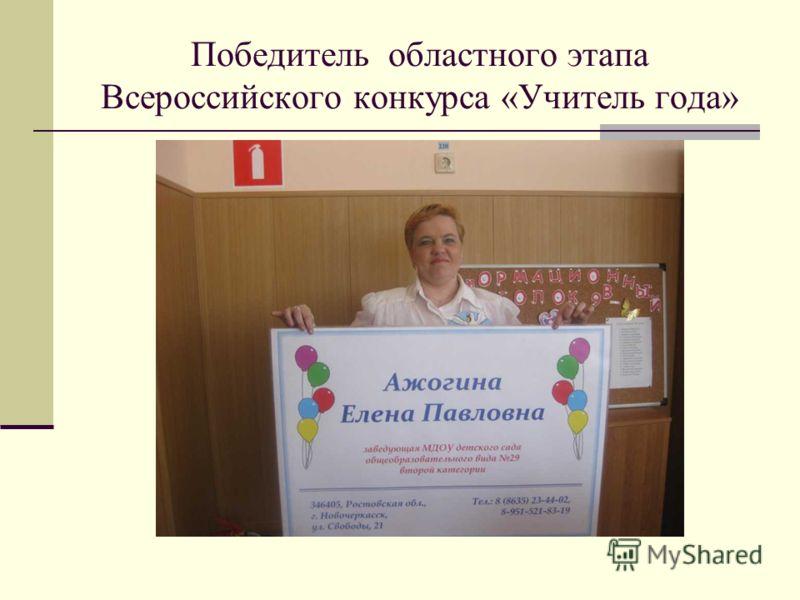 Победитель областного этапа Всероссийского конкурса «Учитель года»
