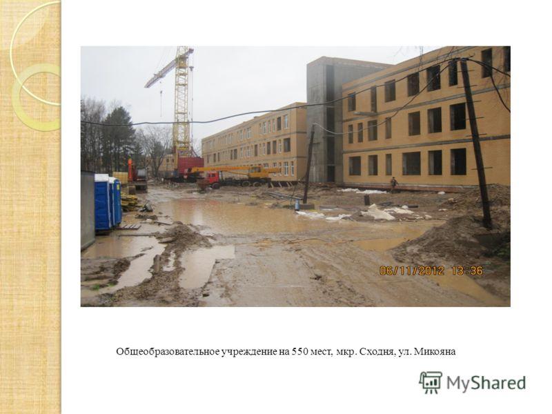 Общеобразовательное учреждение на 550 мест, мкр. Сходня, ул. Микояна