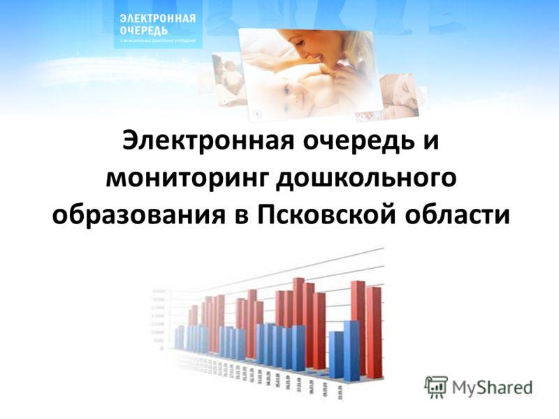 Электронная очередь и мониторинг дошкольного образования в Псковской области