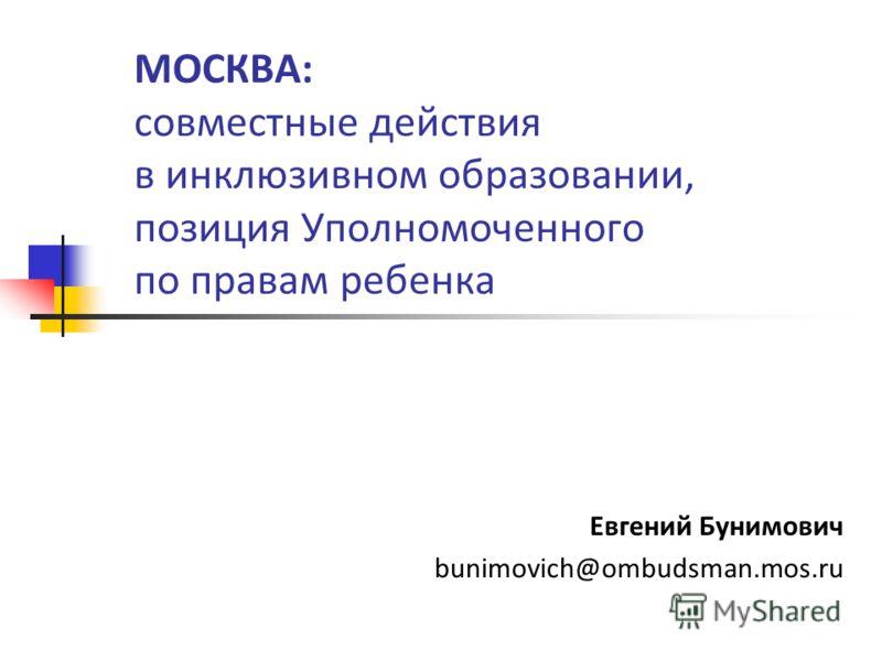 МОСКВА: совместные действия в инклюзивном образовании, позиция Уполномоченного по правам ребенка Евгений Бунимович bunimovich@ombudsman.mos.ru