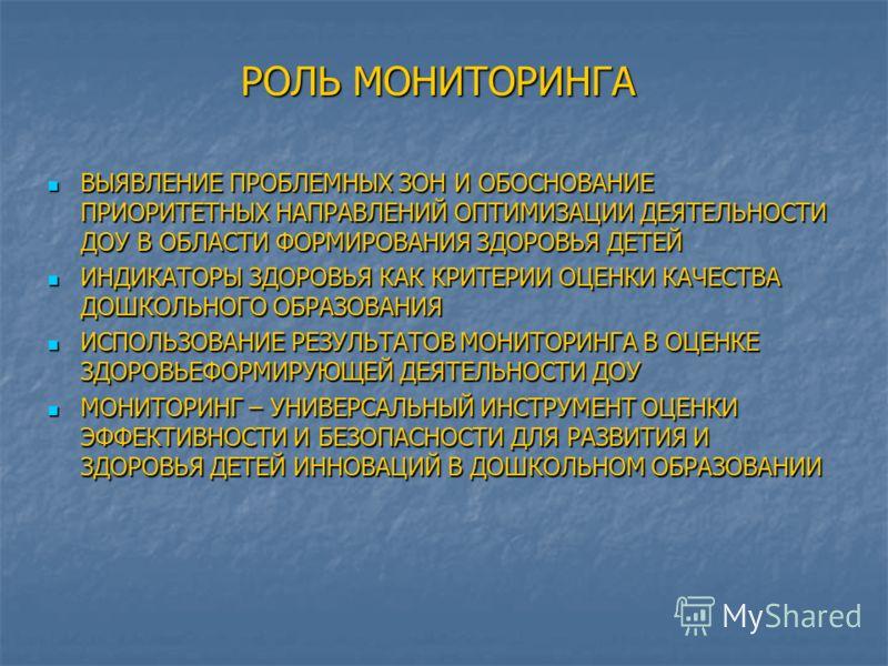 РОЛЬ МОНИТОРИНГА ВЫЯВЛЕНИЕ ПРОБЛЕМНЫХ ЗОН И ОБОСНОВАНИЕ ПРИОРИТЕТНЫХ НАПРАВЛЕНИЙ ОПТИМИЗАЦИИ ДЕЯТЕЛЬНОСТИ ДОУ В ОБЛАСТИ ФОРМИРОВАНИЯ ЗДОРОВЬЯ ДЕТЕЙ ВЫЯВЛЕНИЕ ПРОБЛЕМНЫХ ЗОН И ОБОСНОВАНИЕ ПРИОРИТЕТНЫХ НАПРАВЛЕНИЙ ОПТИМИЗАЦИИ ДЕЯТЕЛЬНОСТИ ДОУ В ОБЛАСТИ