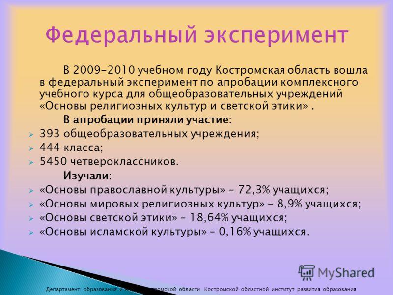 В 2009-2010 учебном году Костромская область вошла в федеральный эксперимент по апробации комплексного учебного курса для общеобразовательных учреждений «Основы религиозных культур и светской этики». В апробации приняли участие: 393 общеобразовательн