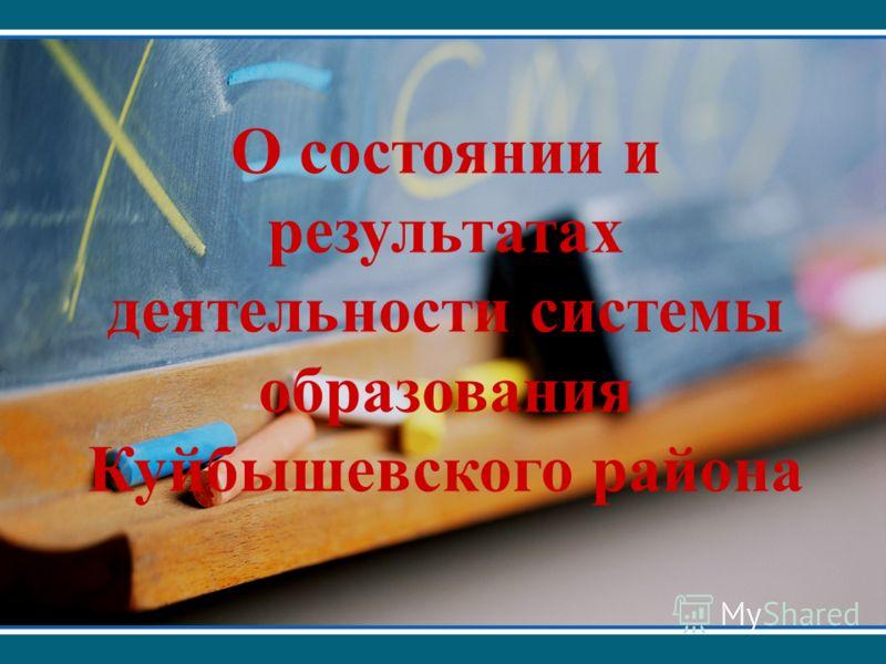О состоянии и результатах деятельности системы образования Куйбышевского района