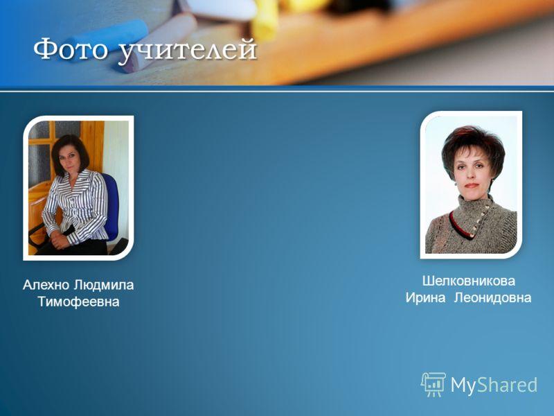 Фото учителей Алехно Людмила Тимофеевна Шелковникова Ирина Леонидовна