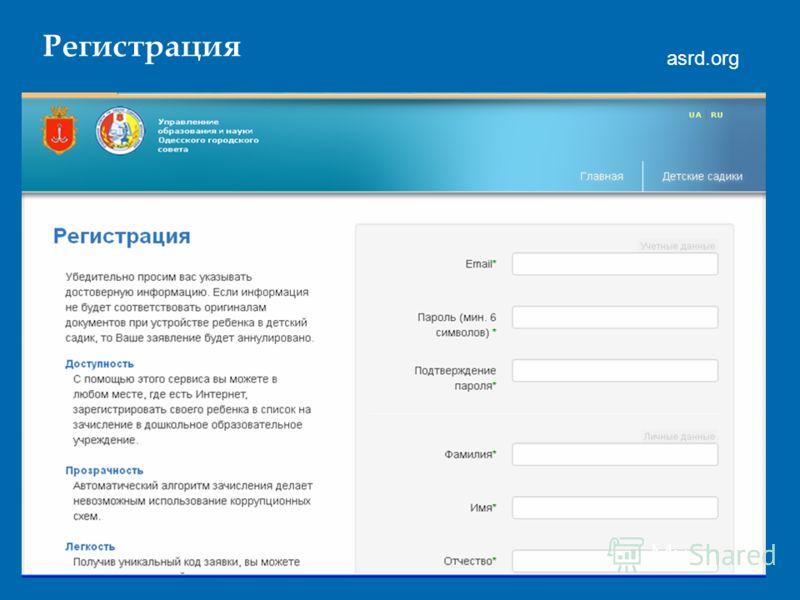 Регистрация asrd.org