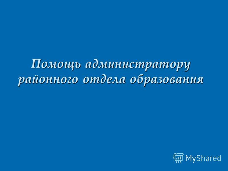 Помощь администратору районного отдела образования
