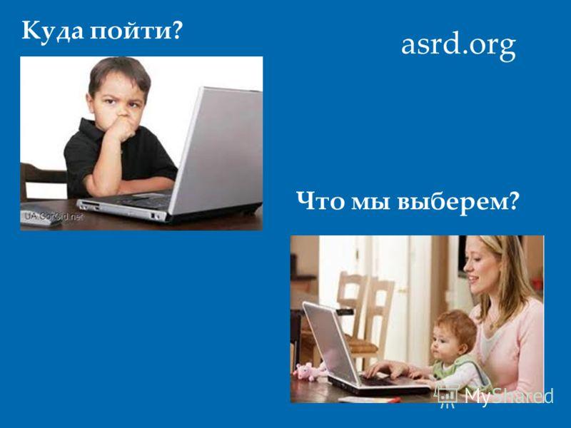Куда пойти? Что мы выберем? asrd.org