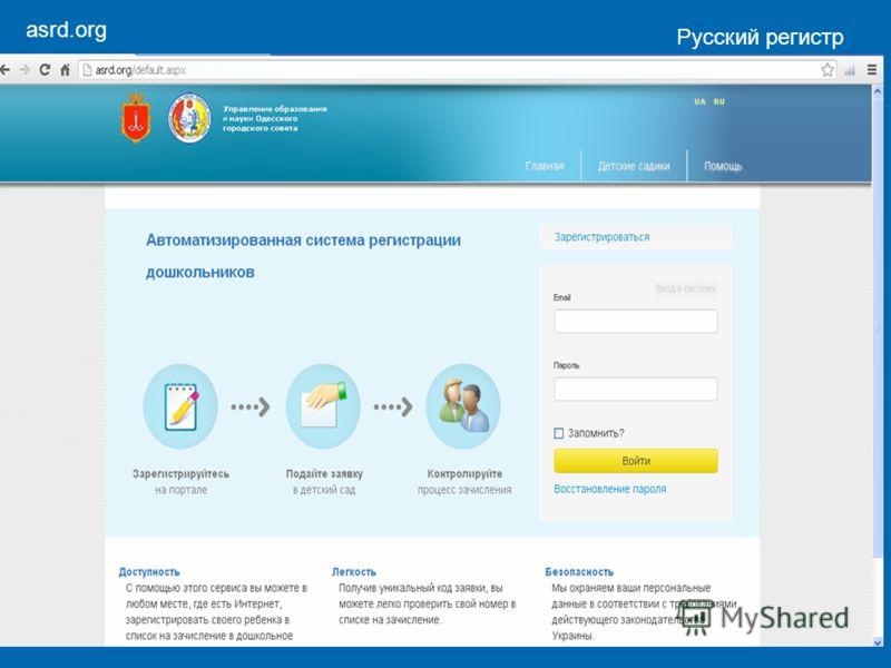 Русский регистр asrd.org