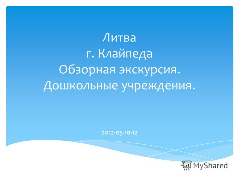 Литва г. Клайпеда Обзорная экскурсия. Дошкольные учреждения. 2012-05-10-12