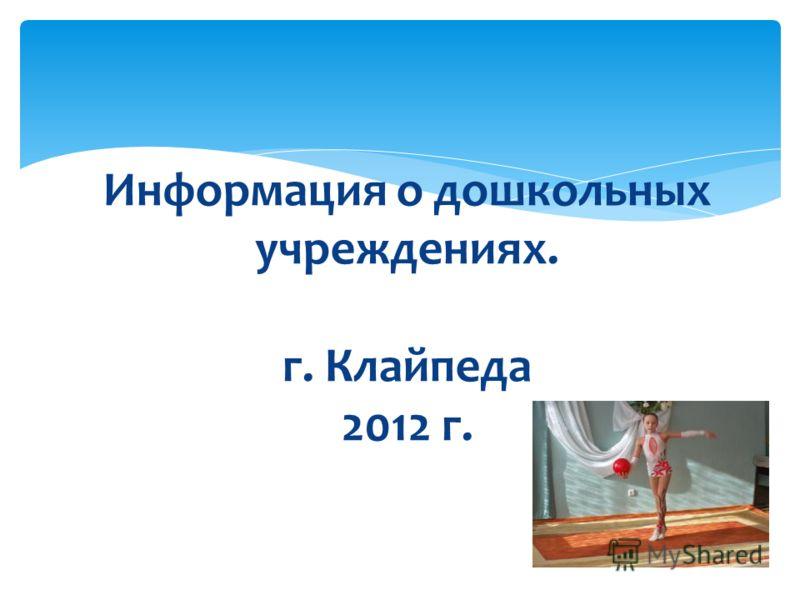 Информация о дошкольных учреждениях. г. Клайпеда 2012 г.