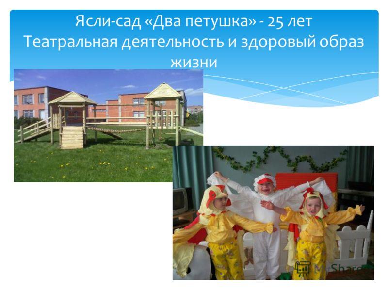 Ясли-сад «Два петушка» - 25 лет Театральная деятельность и здоровый образ жизни