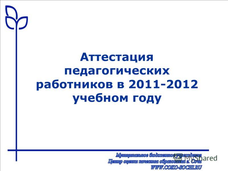 Аттестация педагогических работников в 2011-2012 учебном году