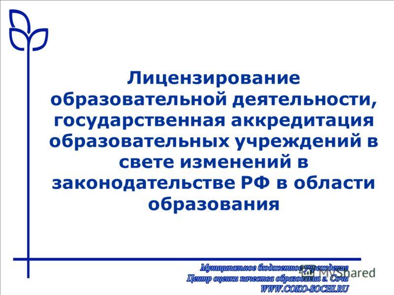Лицензирование образовательной деятельности, государственная аккредитация образовательных учреждений в свете изменений в законодательстве РФ в области образования