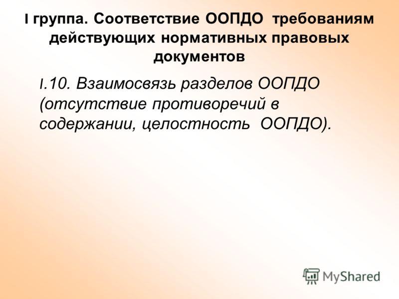 I группа. Соответствие ООПДО требованиям действующих нормативных правовых документов I.10. Взаимосвязь разделов ООПДО (отсутствие противоречий в содержании, целостность ООПДО).