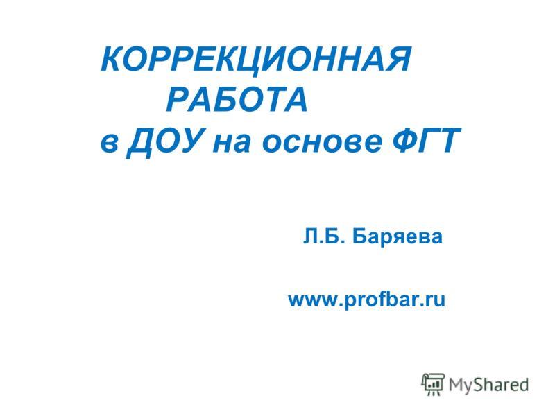 КОРРЕКЦИОННАЯ РАБОТА в ДОУ на основе ФГТ Л.Б. Баряева www.profbar.ru