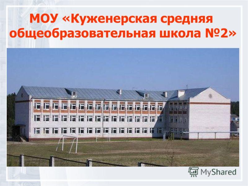 МОУ «Куженерская средняя общеобразовательная школа 2»