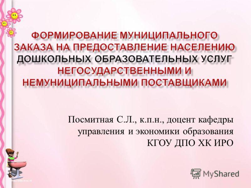 Посмитная С. Л., к. п. н., доцент кафедры управления и экономики образования КГОУ ДПО ХК ИРО