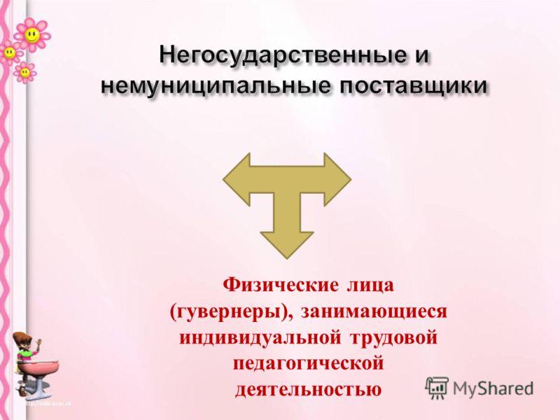 Физические лица ( гувернеры ), занимающиеся индивидуальной трудовой педагогической деятельностью