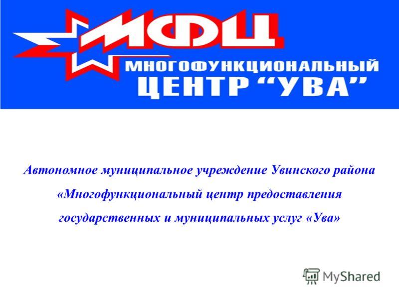 Автономное муниципальное учреждение Увинского района « Многофункциональный центр предоставления государственных и муниципальных услуг « Ува »