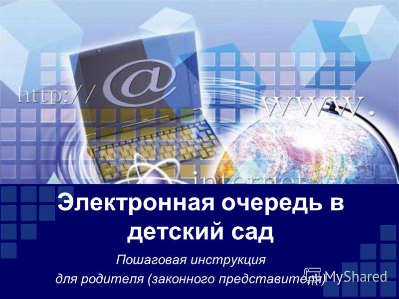Электронная очередь в детский сад Пошаговая инструкция для родителя (законного представителя)