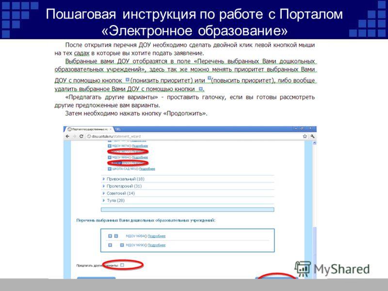 Пошаговая инструкция по работе с Порталом «Электронное образование»