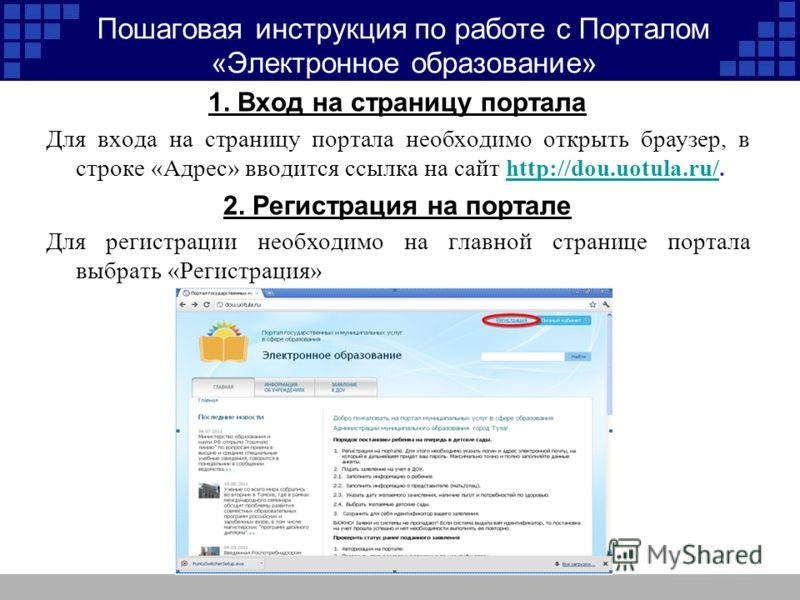Пошаговая инструкция по работе с Порталом «Электронное образование» 1. Вход на страницу портала Для входа на страницу портала необходимо открыть браузер, в строке «Адрес» вводится ссылка на сайт http://dou.uotula.ru/.http://dou.uotula.ru/ 2. Регистра