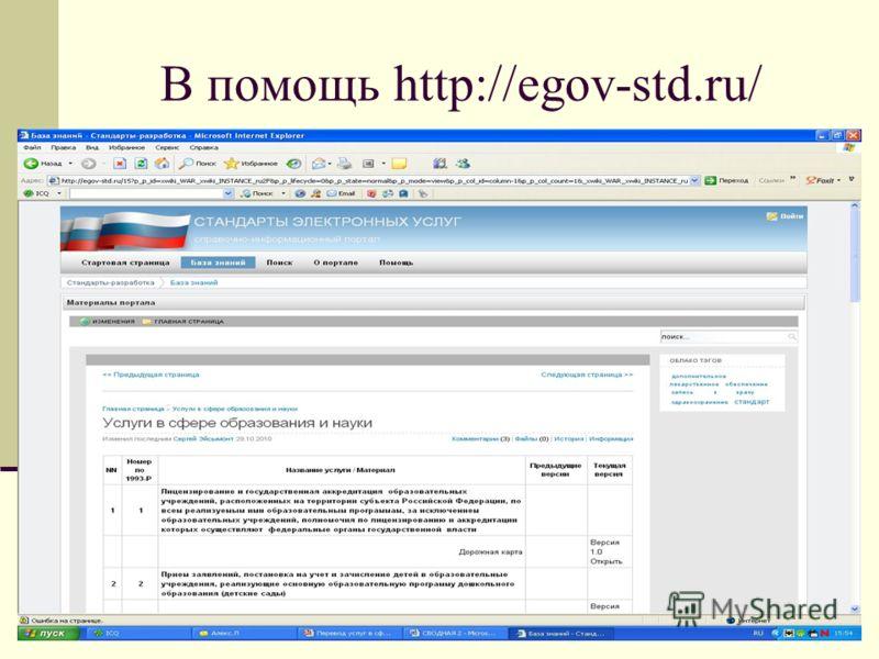 В помощь http://egov-std.ru/