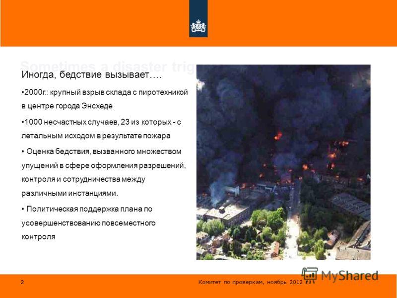 Комитет по проверкам, ноябрь 2012 г. 22 Sometimes a disaster triggers… Иногда, бедствие вызывает…. 2000г.: крупный взрыв склада с пиротехникой в центре города Энсхеде 1000 несчастных случаев, 23 из которых - с летальным исходом в результате пожара Оц