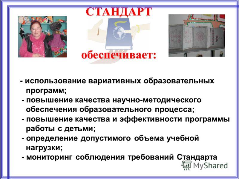 - использование вариативных образовательных программ; - повышение качества научно-методического обеспечения образовательного процесса; - повышение качества и эффективности программы работы с детьми; - определение допустимого объема учебной нагрузки;