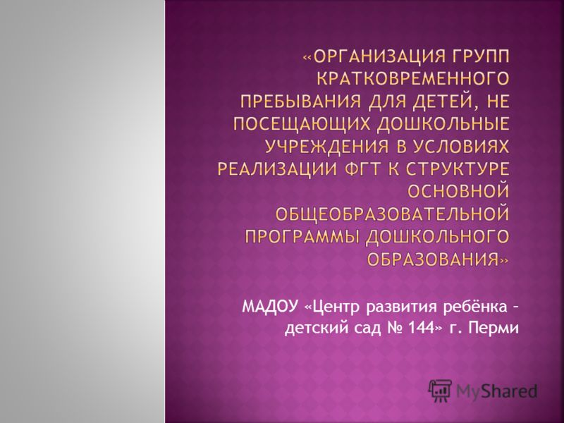МАДОУ «Центр развития ребёнка – детский сад 144» г. Перми