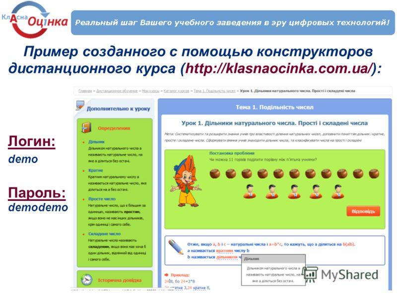 Пример созданного с помощью конструкторов дистанционного курса (http://klasnaocinka.com.ua/): Логин: demo Пароль: demodemo
