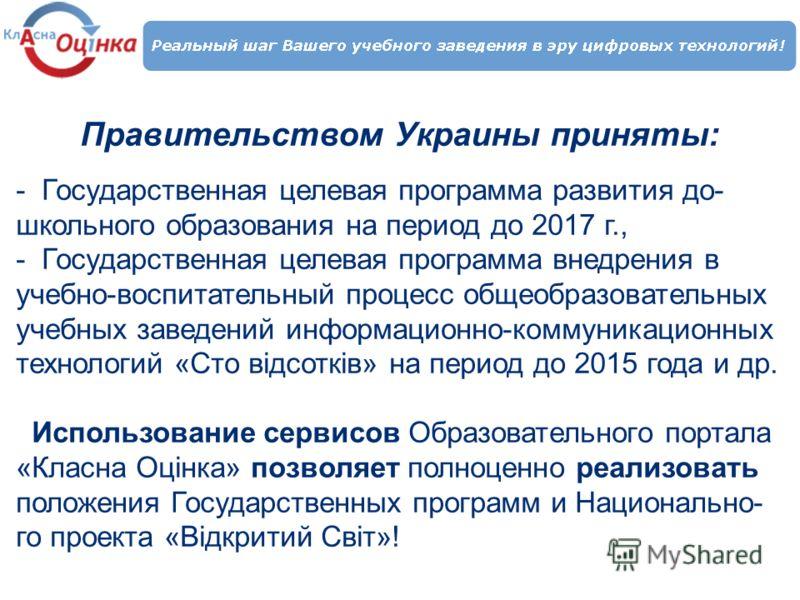 Правительством Украины приняты: - Государственная целевая программа развития до- школьного образования на период до 2017 г., - Государственная целевая программа внедрения в учебно-воспитательный процесс общеобразовательных учебных заведений информаци