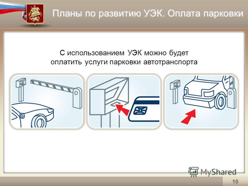 Планы по развитию УЭК. Оплата парковки 10 С использованием УЭК можно будет оплатить услуги парковки автотранспорта