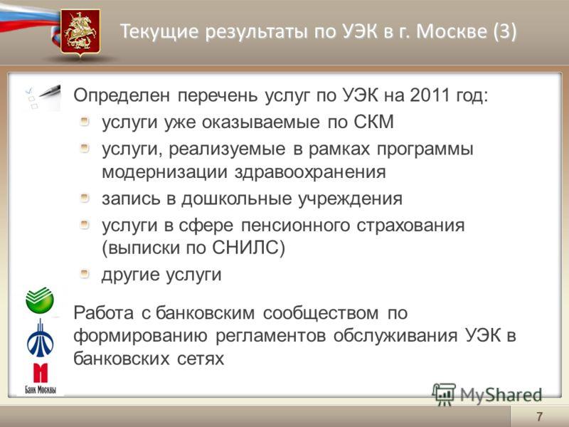 Текущие результаты по УЭК в г. Москве (3) 7 Определен перечень услуг по УЭК на 2011 год: услуги уже оказываемые по СКМ услуги, реализуемые в рамках программы модернизации здравоохранения запись в дошкольные учреждения услуги в сфере пенсионного страх