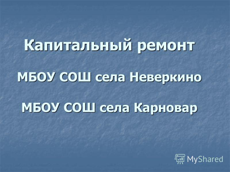 Капитальный ремонт МБОУ СОШ села Неверкино МБОУ СОШ села Карновар