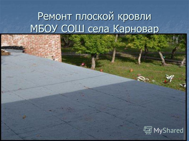 Ремонт плоской кровли МБОУ СОШ села Карновар