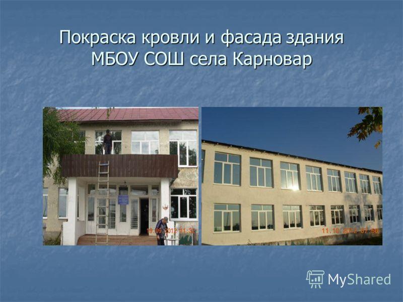 Покраска кровли и фасада здания МБОУ СОШ села Карновар