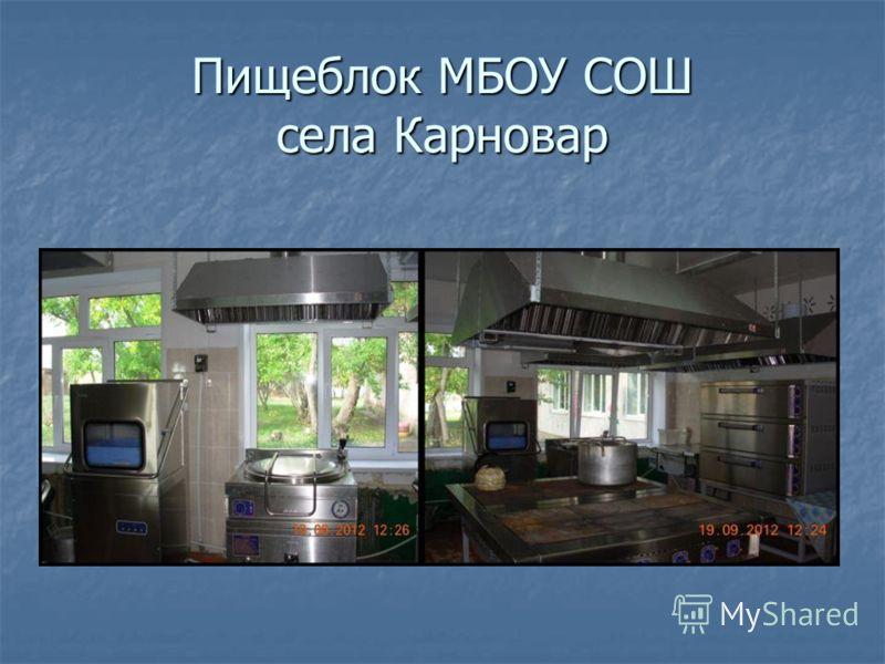 Пищеблок МБОУ СОШ села Карновар