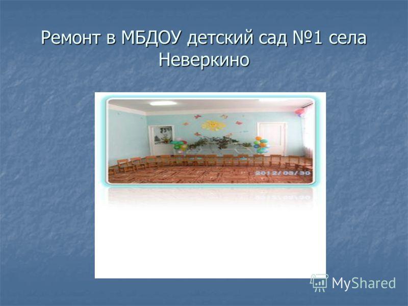 Ремонт в МБДОУ детский сад 1 села Неверкино