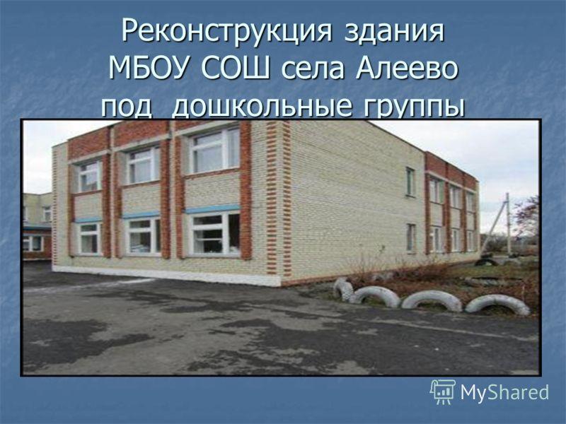 Реконструкция здания МБОУ СОШ села Алеево под дошкольные группы