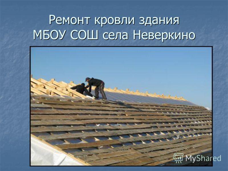 Ремонт кровли здания МБОУ СОШ села Неверкино