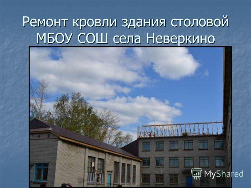 Ремонт кровли здания столовой МБОУ СОШ села Неверкино