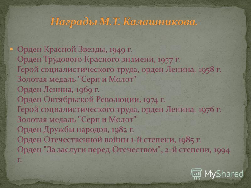 Орден Красной Звезды, 1949 г. Орден Трудового Красного знамени, 1957 г. Герой социалистического труда, орден Ленина, 1958 г. Золотая медаль