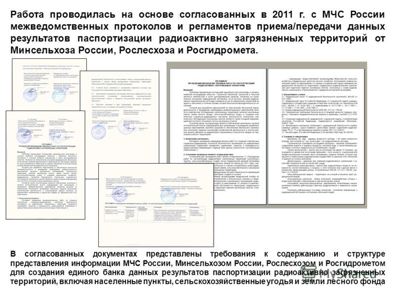 Работа проводилась на основе согласованных в 2011 г. с МЧС России межведомственных протоколов и регламентов приема/передачи данных результатов паспортизации радиоактивно загрязненных территорий от Минсельхоза России, Рослесхоза и Росгидромета. В согл