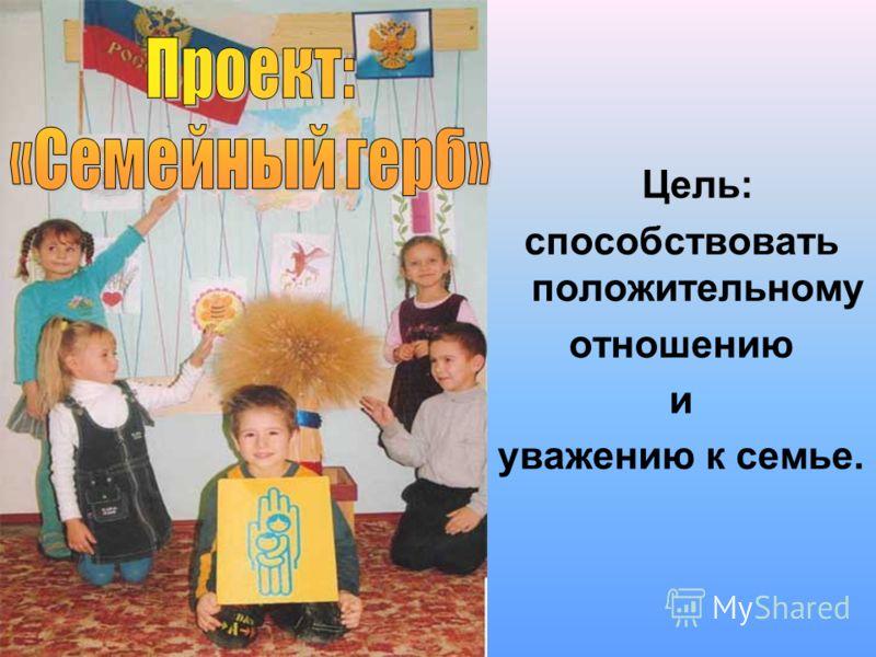 способствовать положительному отношению и уважению к семье.